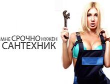 novgorod.v-sa.ru Статьи на тему: услуги сантехников в Нижнем Новгороде