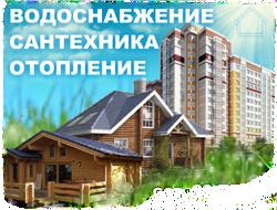 Сантехуслуги в г.Нижний Новгород и в других городах. Список филиалов сантехнических услуг. Ваш сантехник